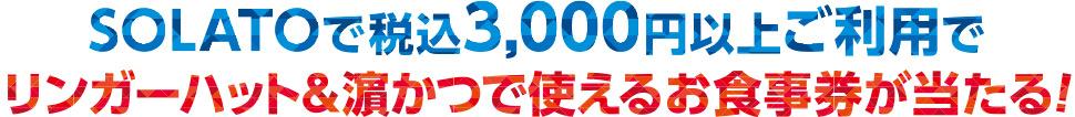 SOLATOで税込3000円以上ご利用で、リンガーハット&濱かつで使えるお食事券が当たる
