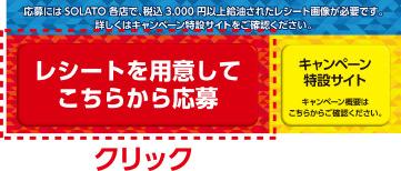 『SOLATO九州LINE公式アカウント』のトーク画面下にある応募ボタンからキャンペーンに応募